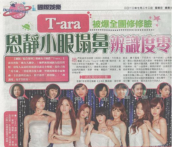 T-ara被爆全團修修臉