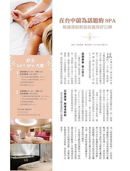 潮人物雜誌Vol.46_安璞SPA_01