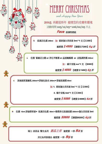 聖誕產品-2015年1