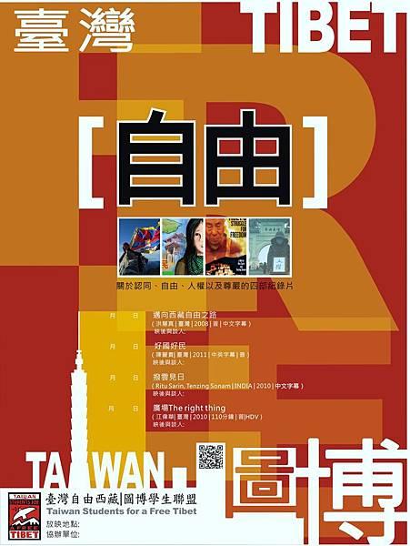臺灣X自由X圖博影展
