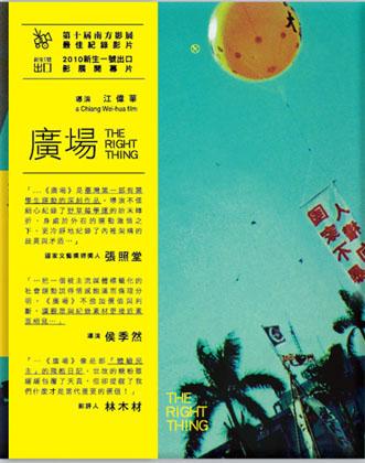 《廣場》DVD