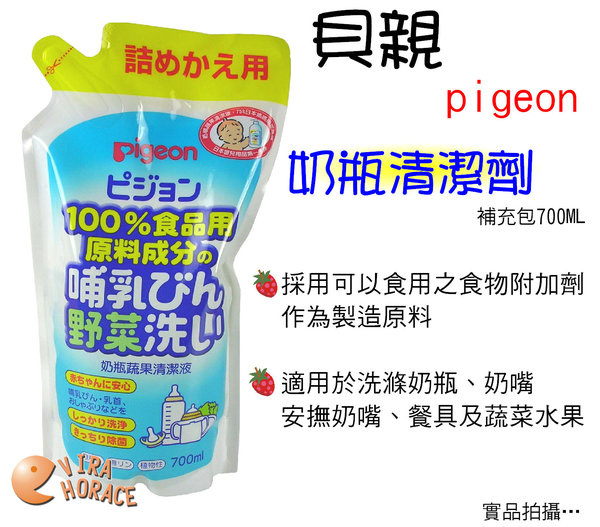 pigeon cleanser.jpg