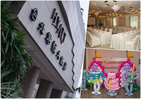 Party 活動紀錄 生日宴會 君悅飯店