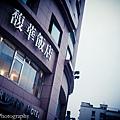 2015-01-17 啟彰&友心 0003.jpg