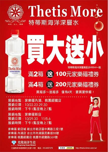 家樂福-A4DM-1001017-1.jpg