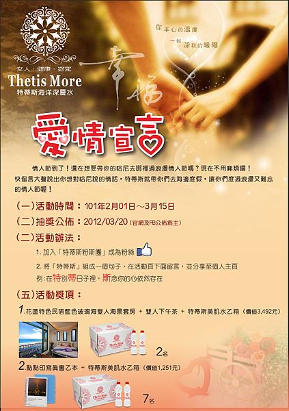 特蒂斯-愛情宣言edm-1010131-2.png