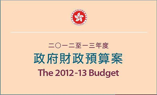budget 2012-2013.jpg