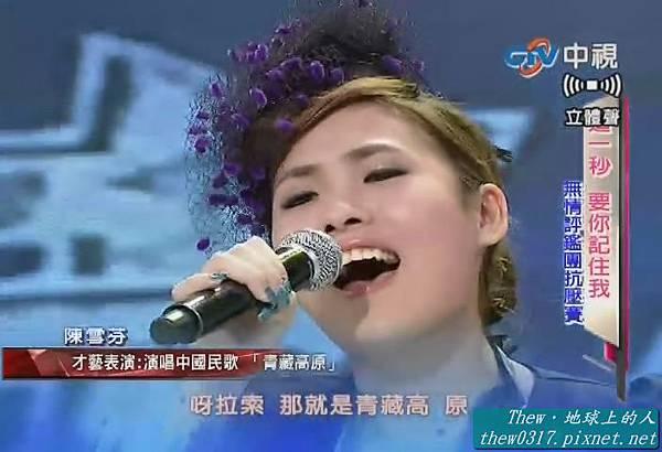 6. 陳雪芬