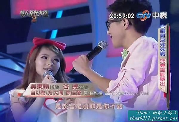 7. 吳東翰 谷微