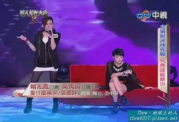 7. 賴淞鳳 吳禹錡