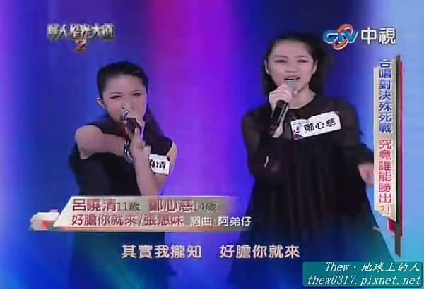 7. 呂曉清 鄭心慈
