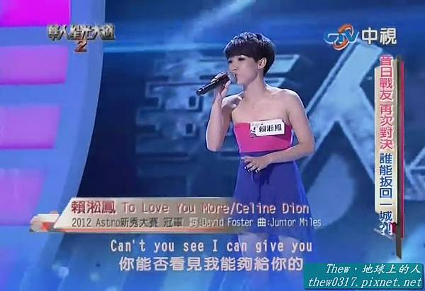 8. 賴淞鳳