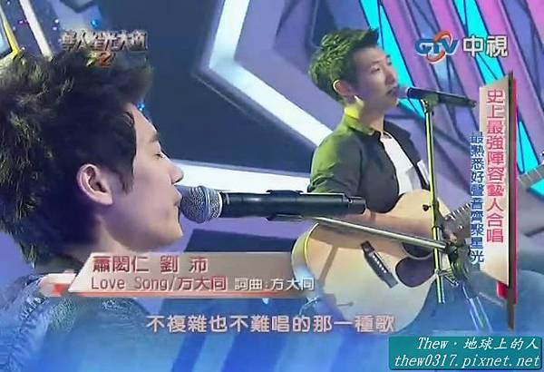 909 - 蕭閎仁 劉沛