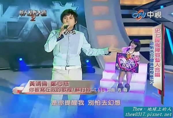 917 - 黃靖倫 鄭心慈