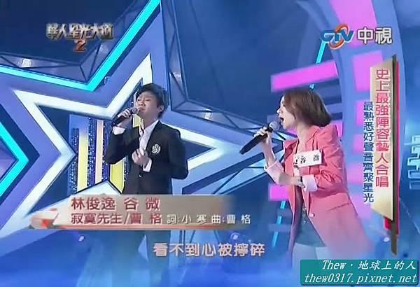 922 - 林俊逸 谷微