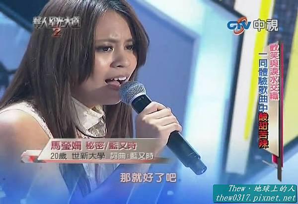 1003 - 馬瑩姍