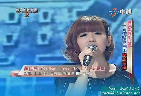 1004 - 黃佳忻
