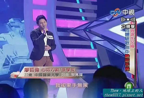1005 - 廖哲偉