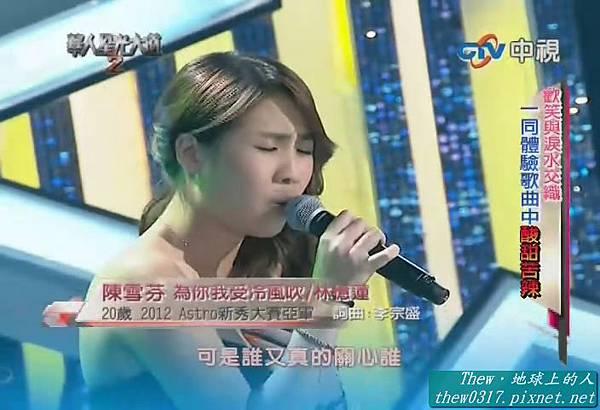 1008 - 陳雪芬