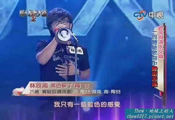 1012 - 林欣甫
