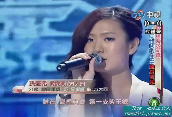 1013 - 孫盛希