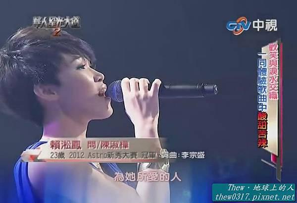 1020 - 賴淞鳳