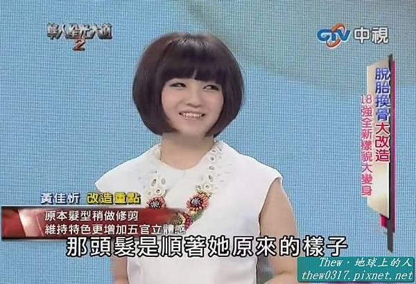1105 - 黃佳忻