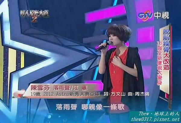 1113 - 陳雪芬