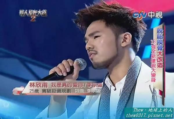 1115 - 林欣甫