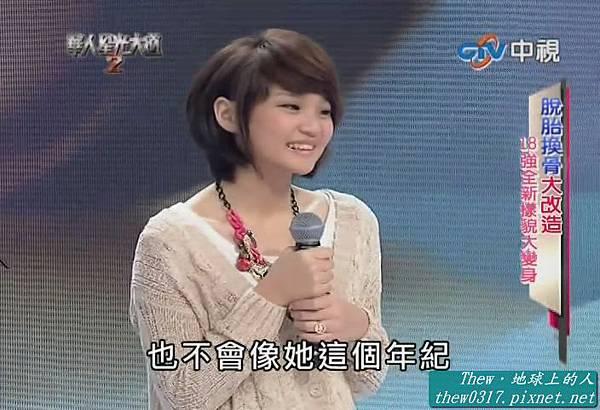 1117 - 鄭心慈