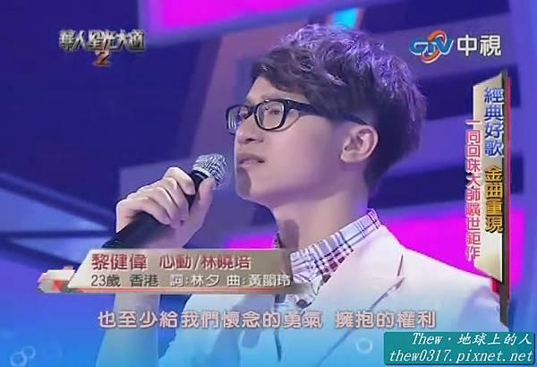 1201 - 黎健偉