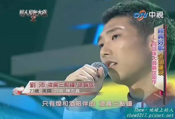 1203 - 劉沛
