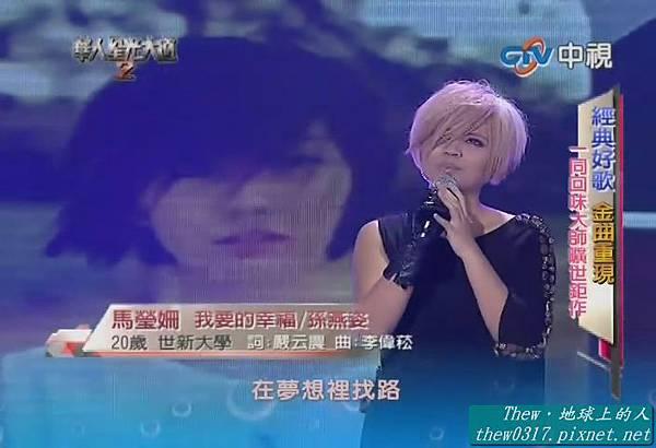 1205 - 馬瑩姍