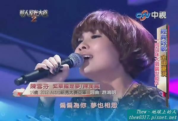 1207 - 陳雪芬