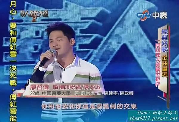 1208 - 廖哲偉