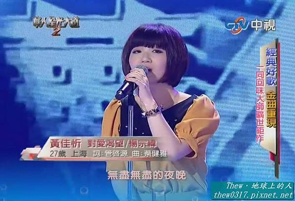 1212 - 黃佳忻