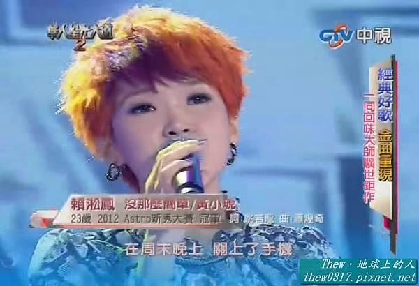 1214 - 賴淞鳳