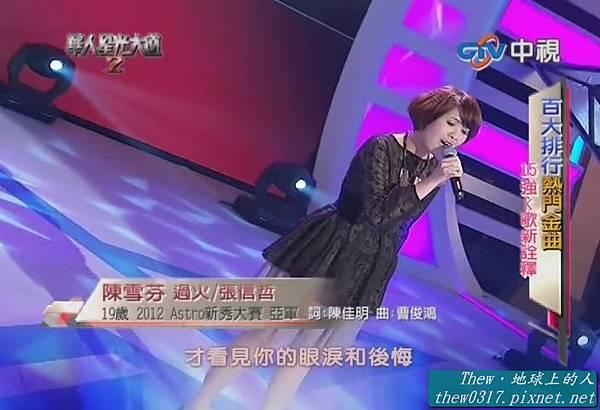 1404 - 陳雪芬