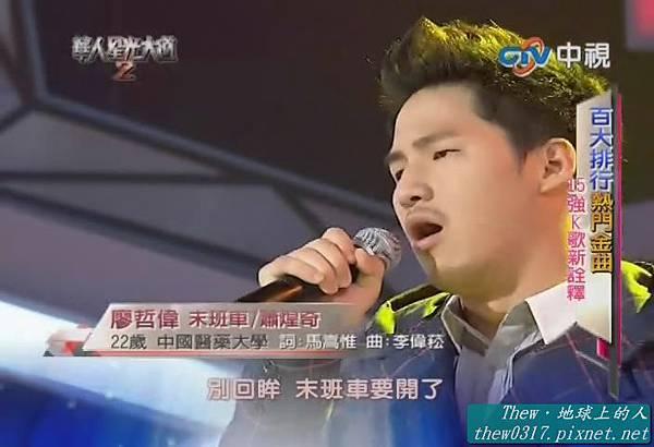 1405 - 廖哲偉