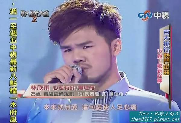 1413 - 林欣甫