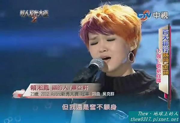 1414 - 賴淞鳳