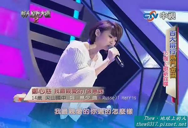 1415 - 鄭心慈