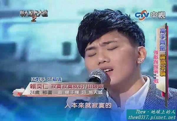 1503 - 賴奕仁