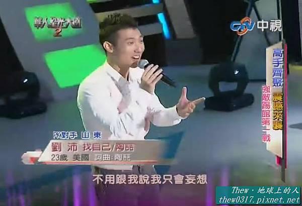 1508 - 劉沛