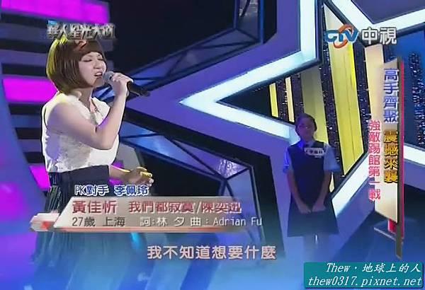 1512 - 黃佳忻