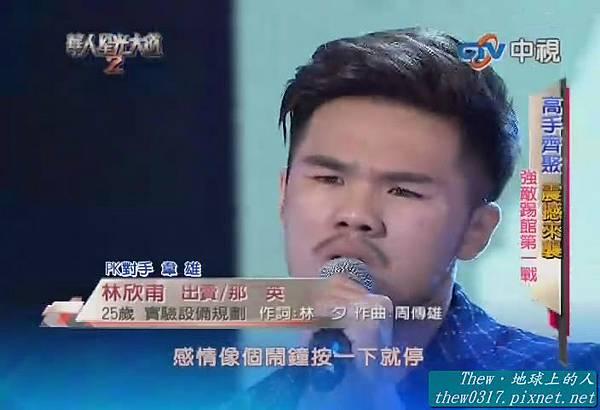1522 - 林欣甫
