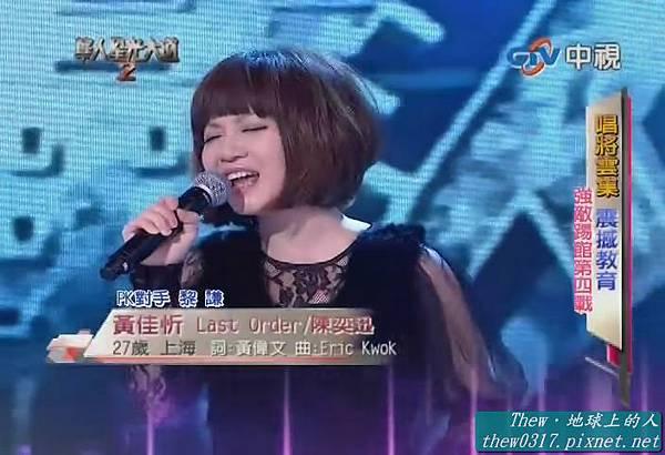 1812 - 黃佳忻
