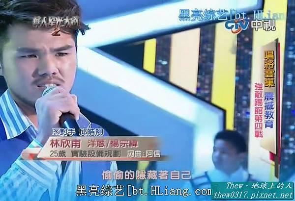 1824 - 林欣甫