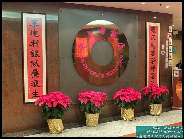 老上海飯店 - 對聯