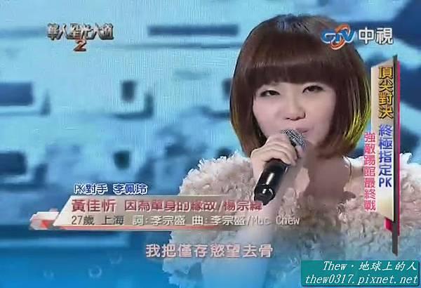 1912 - 黃佳忻